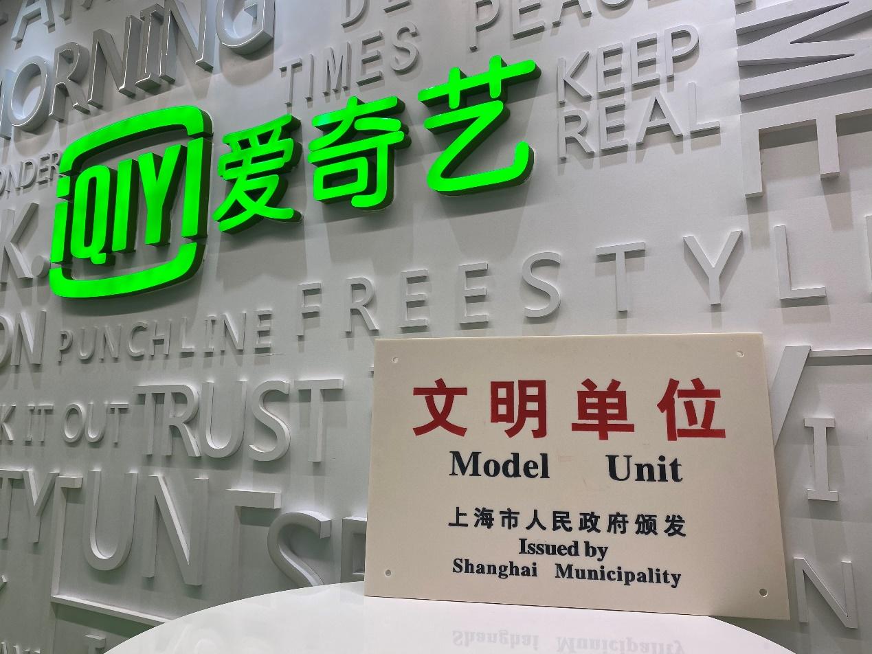 以內容創意和技術創新強化精神文明建設 愛奇藝榮獲上海市文明單位稱號