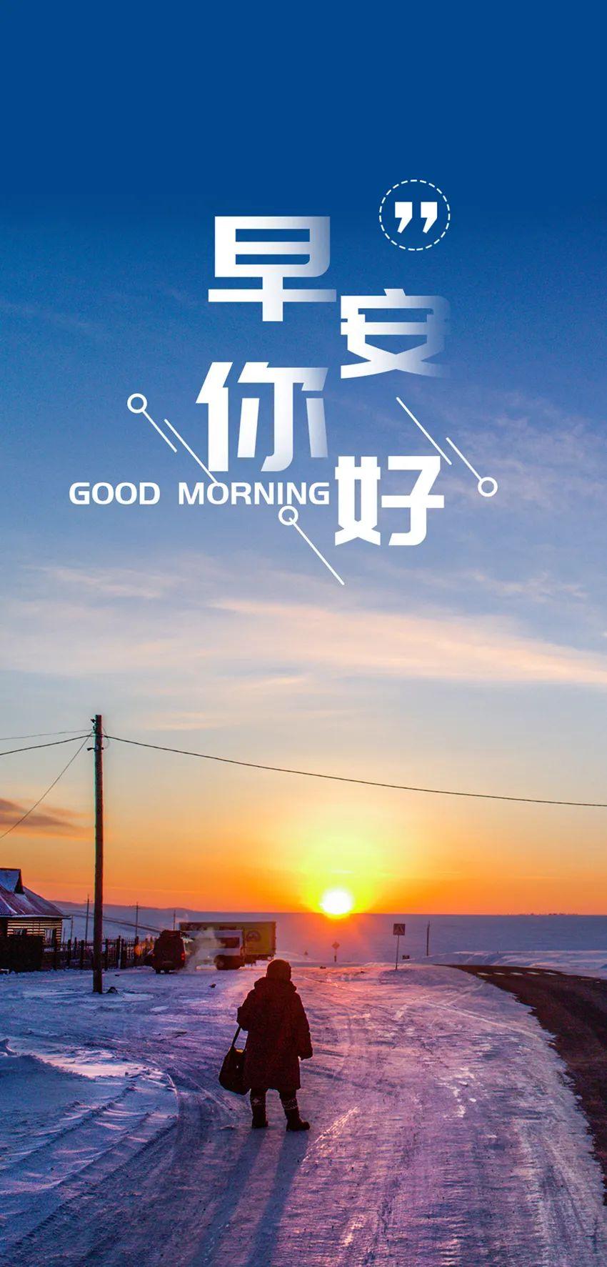 新周早安正能量日签图片语录,周一早上好说说带图