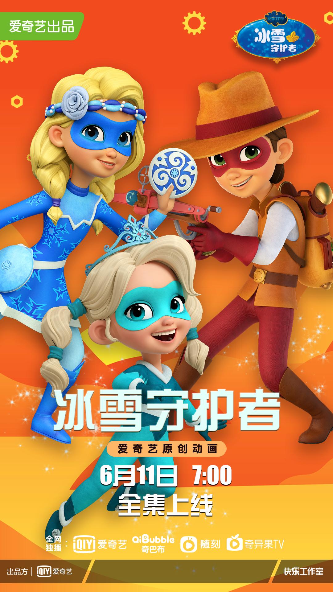 爱奇艺原创3D儿童动画《冰雪守护者》6月11日上线 改编自安徒生经典童话《冰雪女王》