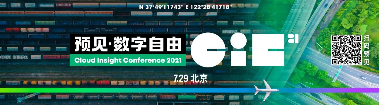 """青云科技CIC 2021云计算峰会宣布启动 带你""""预见·数字自由"""""""