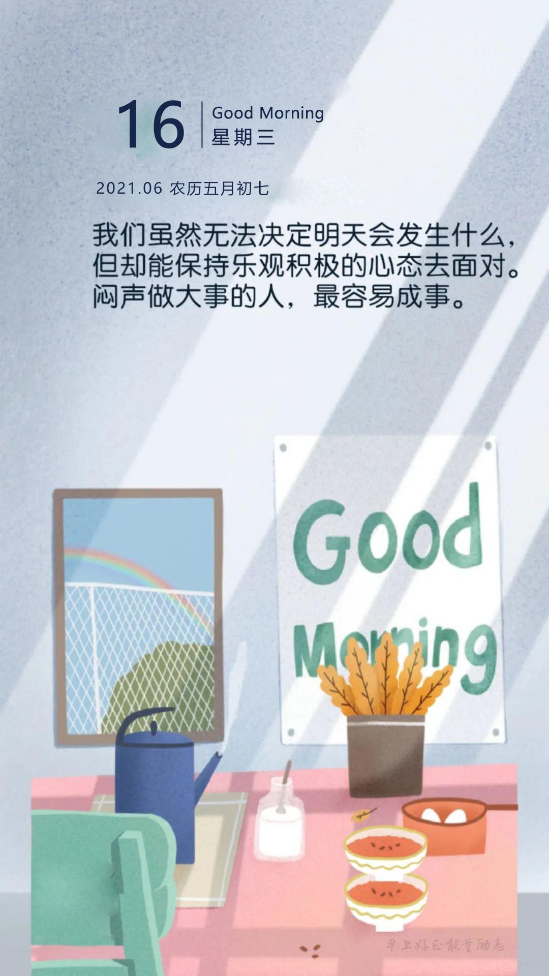早安加油语录图片带文字,追逐梦想,追寻金色的希望