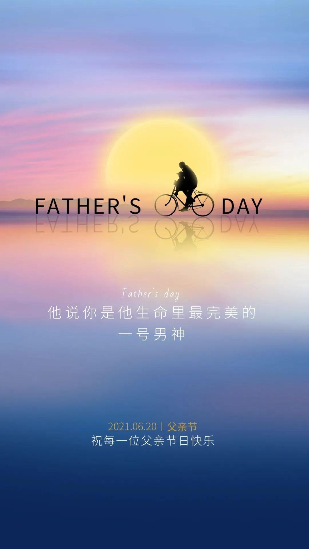 父亲节图片配图大全,朋友圈父亲节文案说说简单短句子