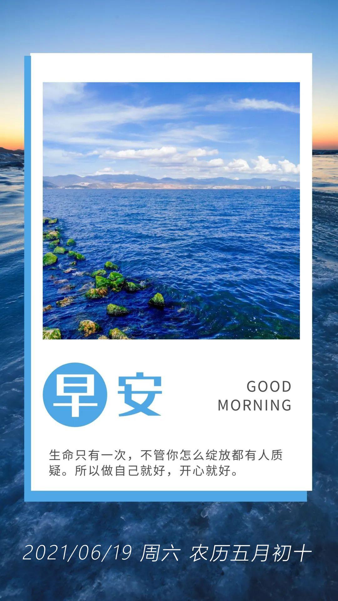 周末正能量早上好图片句子,战胜自我,生活会更精彩!