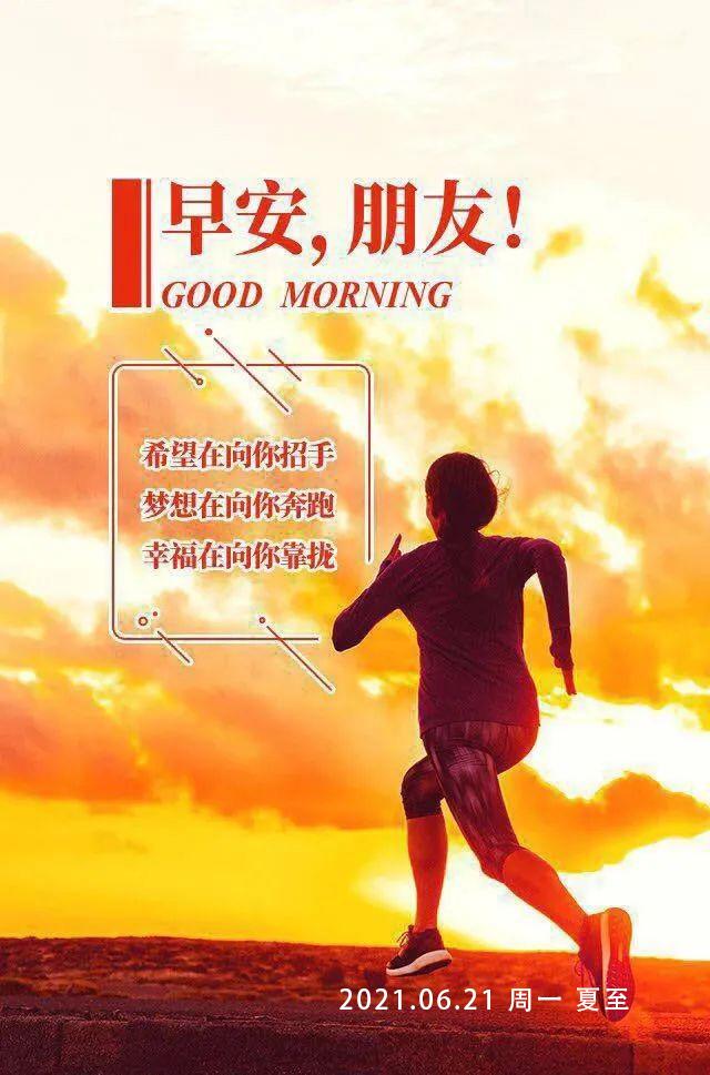 周一正能量早安心语图片句子,新周阳光早上好说说