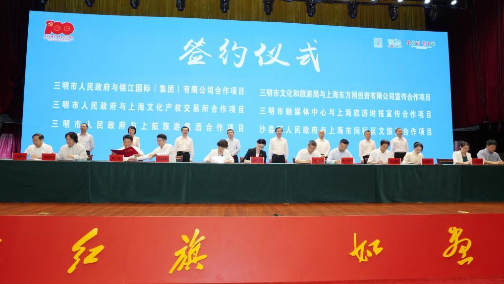 沪闽文旅产业深度融合发展 上海文化产权交易所与三明市政府达成战略合作