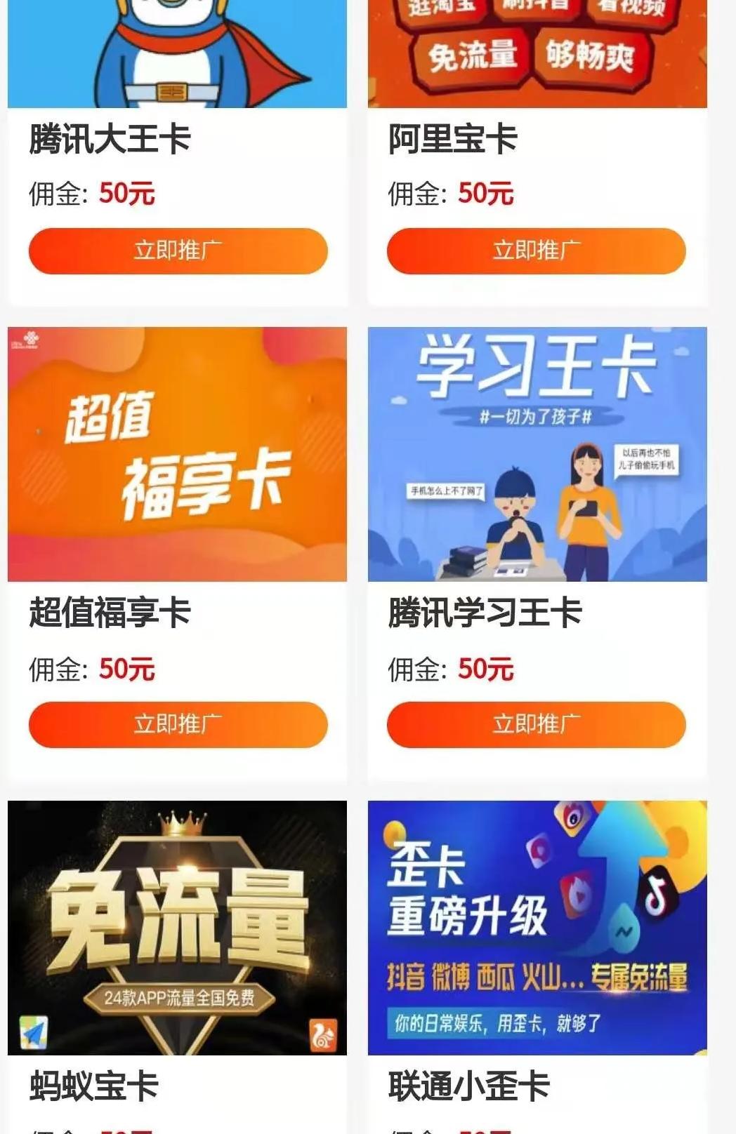 推广电话卡赚佣金的平台(2个号卡分销平台)