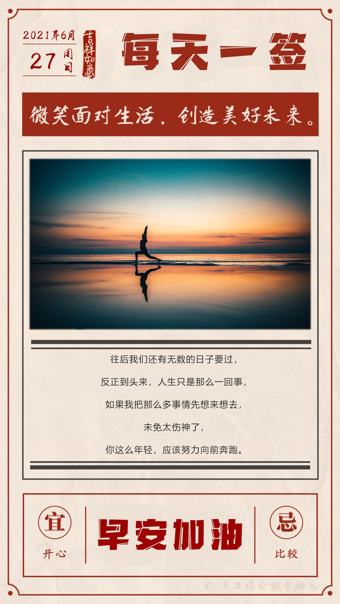 早上好正能量图片文字,激励人心的句子,向前奔跑