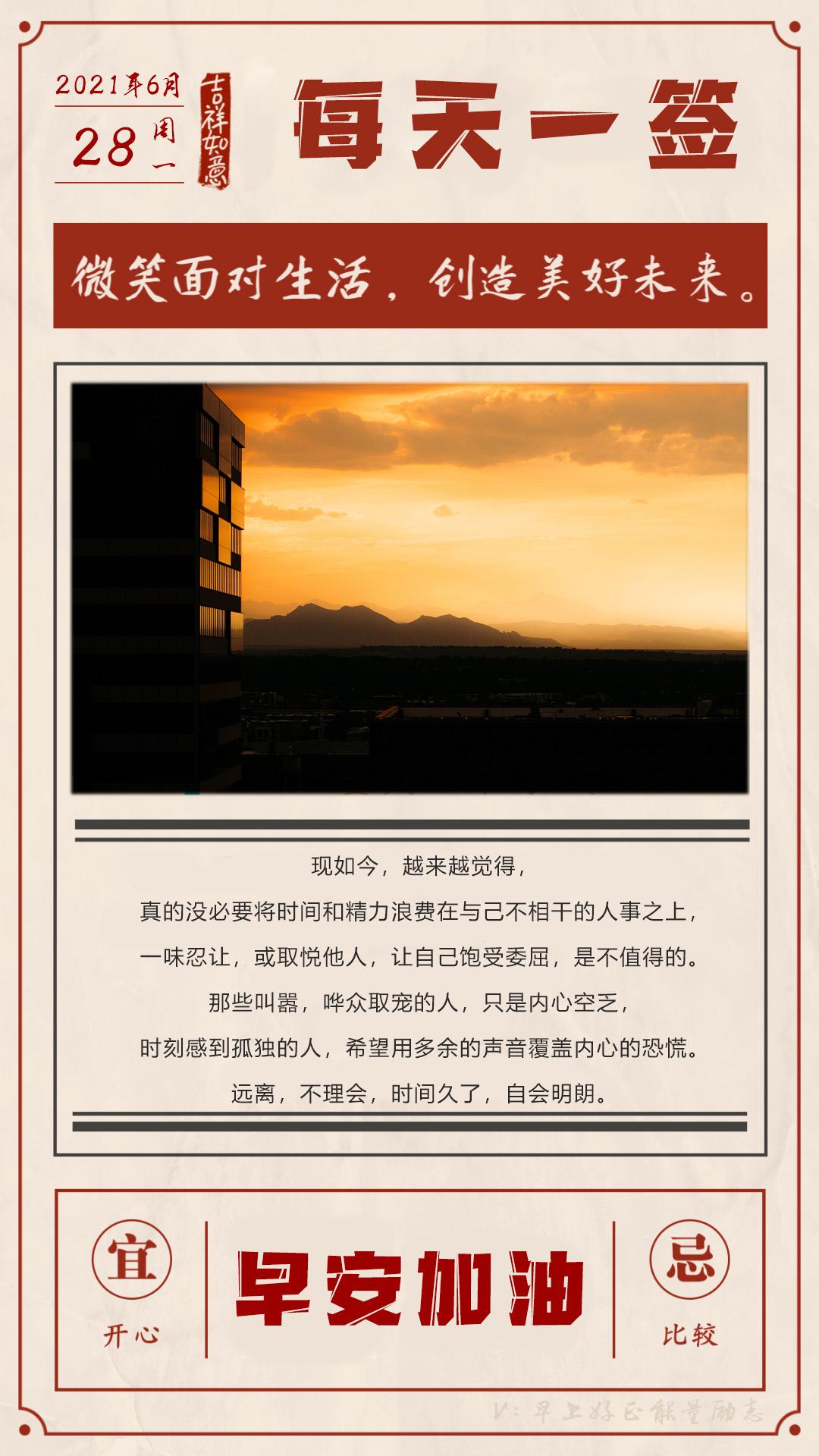 新的一周阳光早安心语图片带字,正能量早上好说说