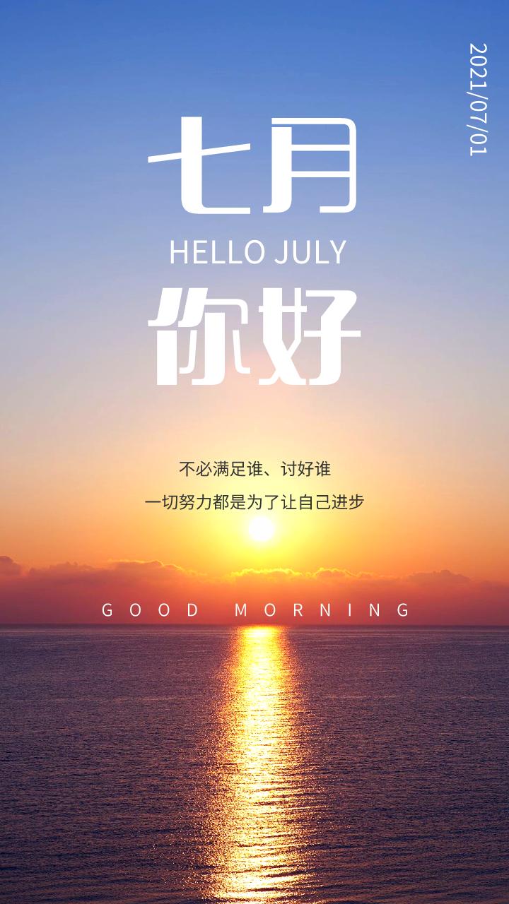 七月你好图片配图大全,适合七月发朋友圈的文案句子说说心情
