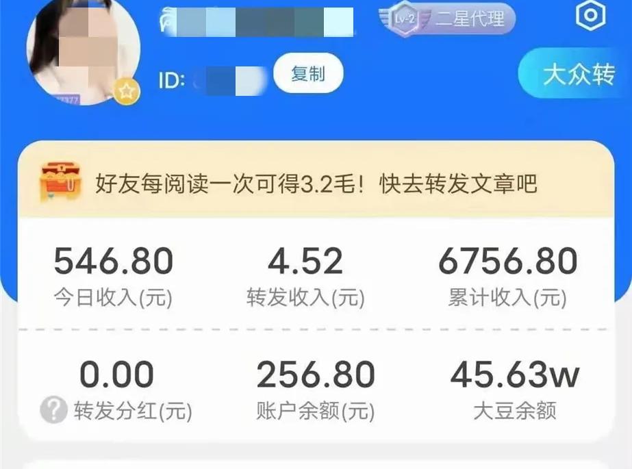 大众转app赚钱是真的吗(大众转怎么转发文章赚钱)