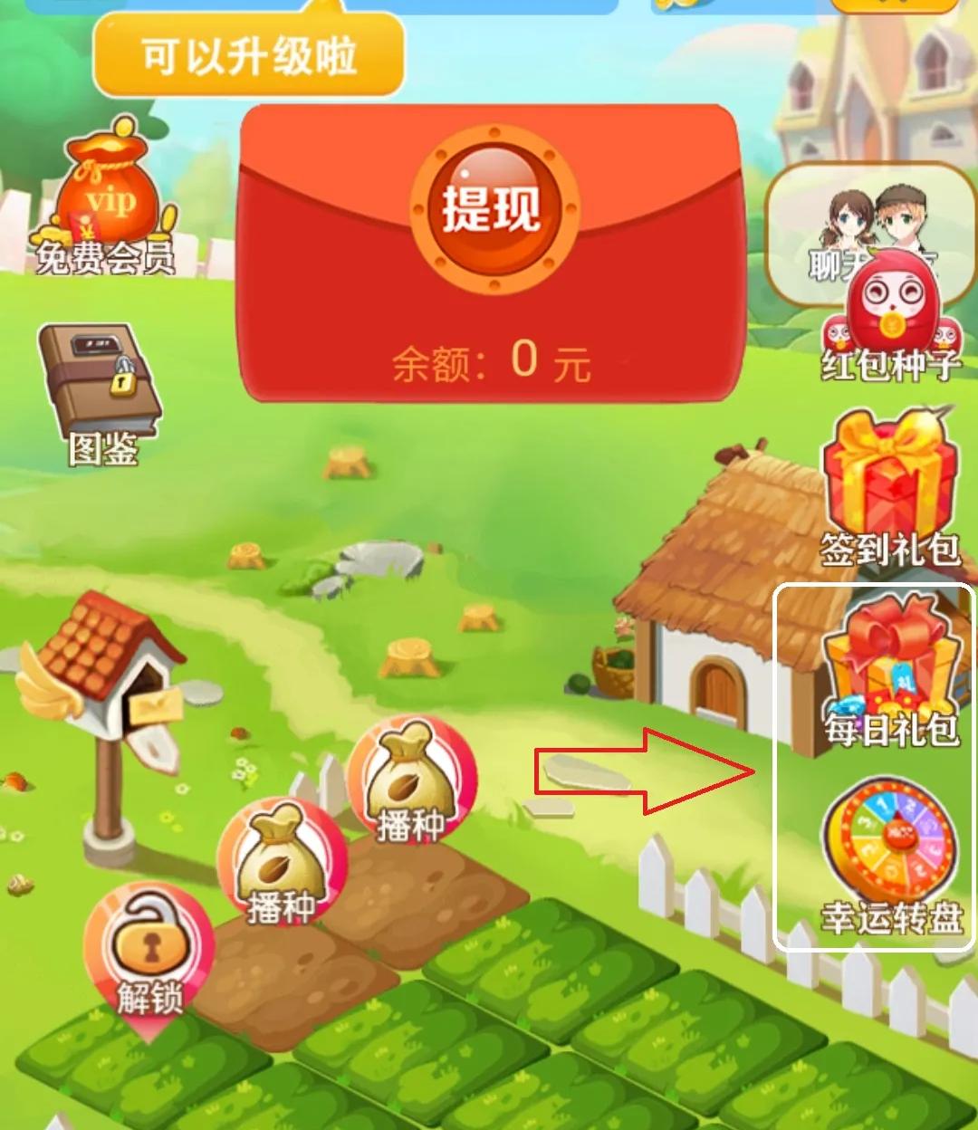 都爱玩app赚钱分红(都爱玩农场怎么做)