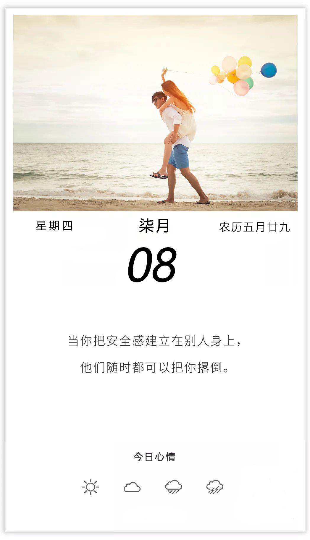 7月8日早上好,朋友圈正能量句子图片,追寻梦想!