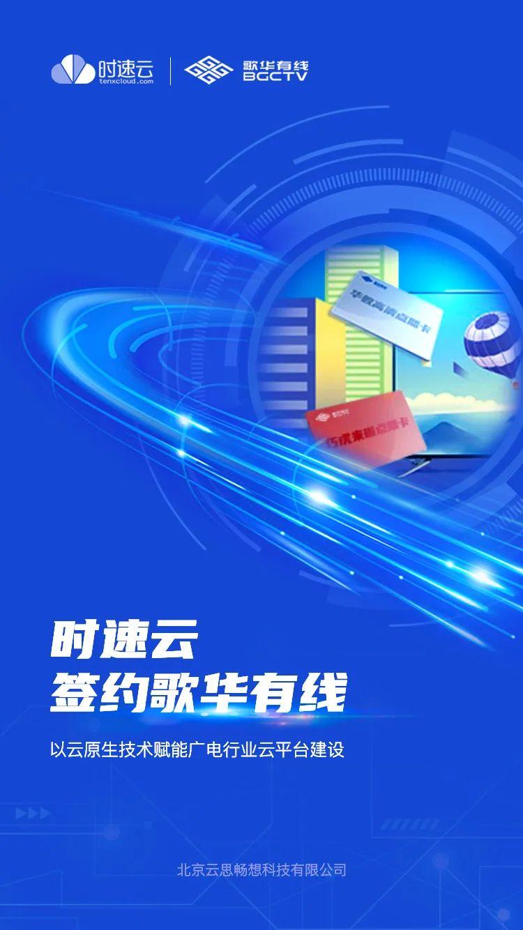 时速云签约歌华有线容器云平台项目,携手打造广电数字化变革的新标杆