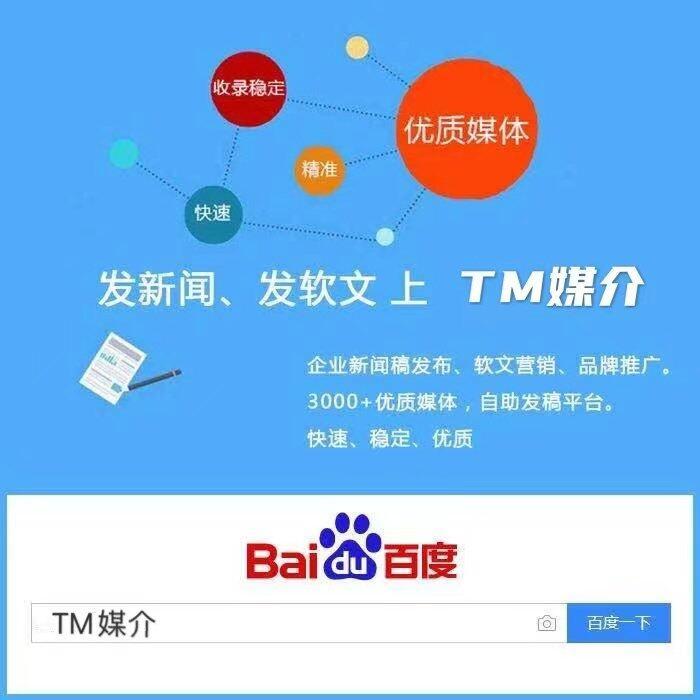 TM媒介平台:专注软文营销与新闻发稿