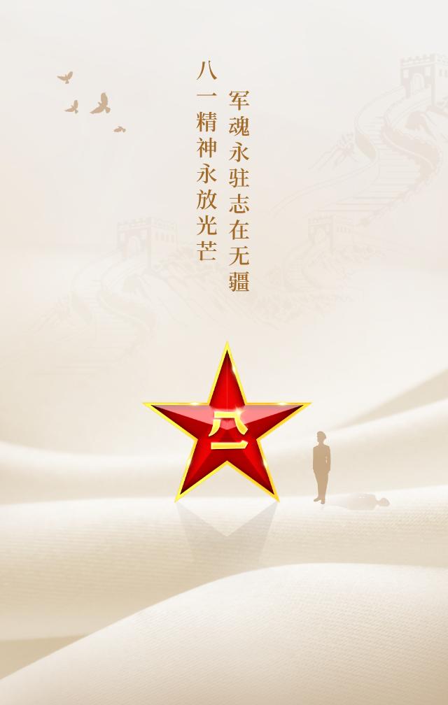 八一建军节图片配图大全,8.1建军节朋友圈文案问候祝福语