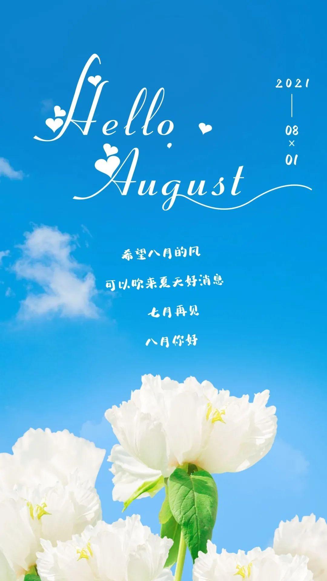 八月你好配图图片大全,八月图片简单带字,8月朋友圈文案句子