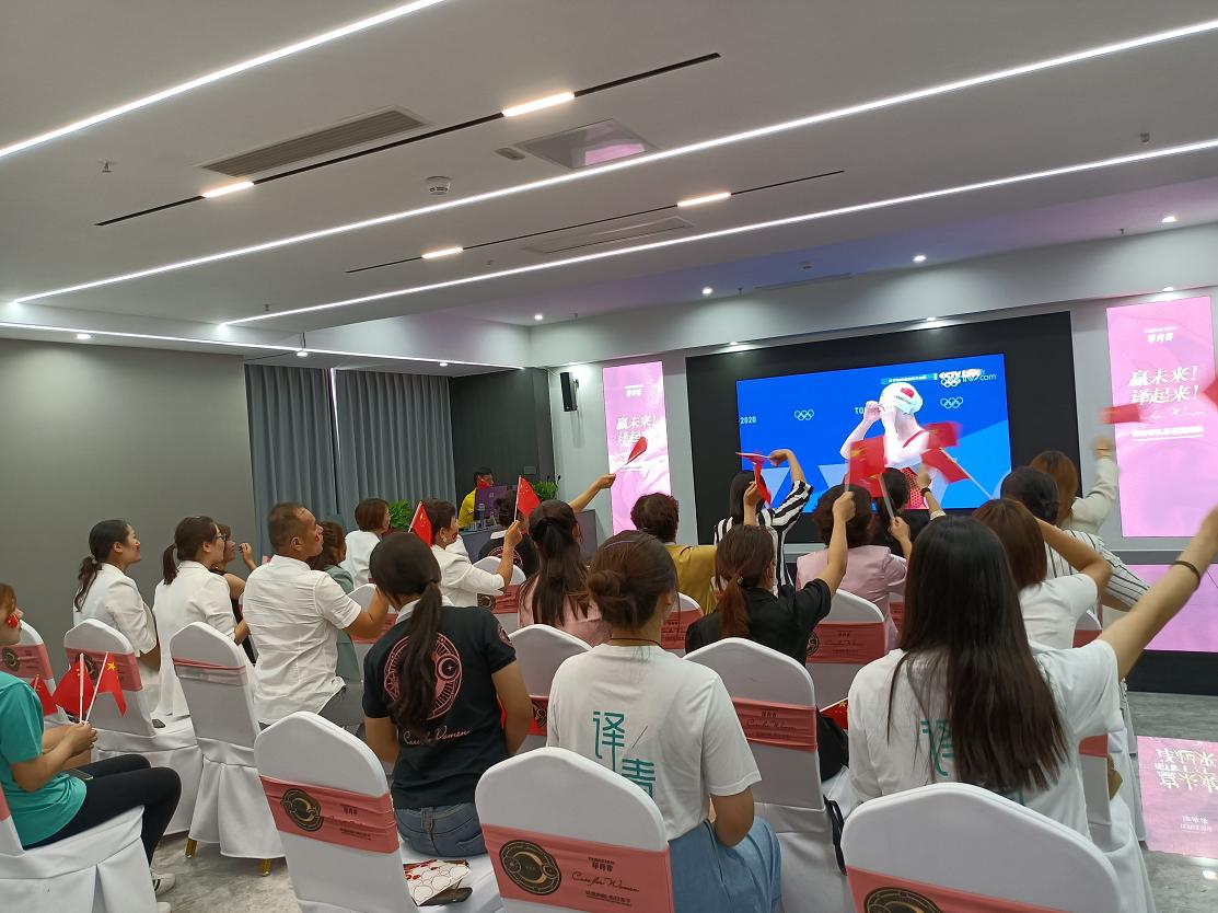 譯青春公司借觀看奧運賽事加強企業文化建設