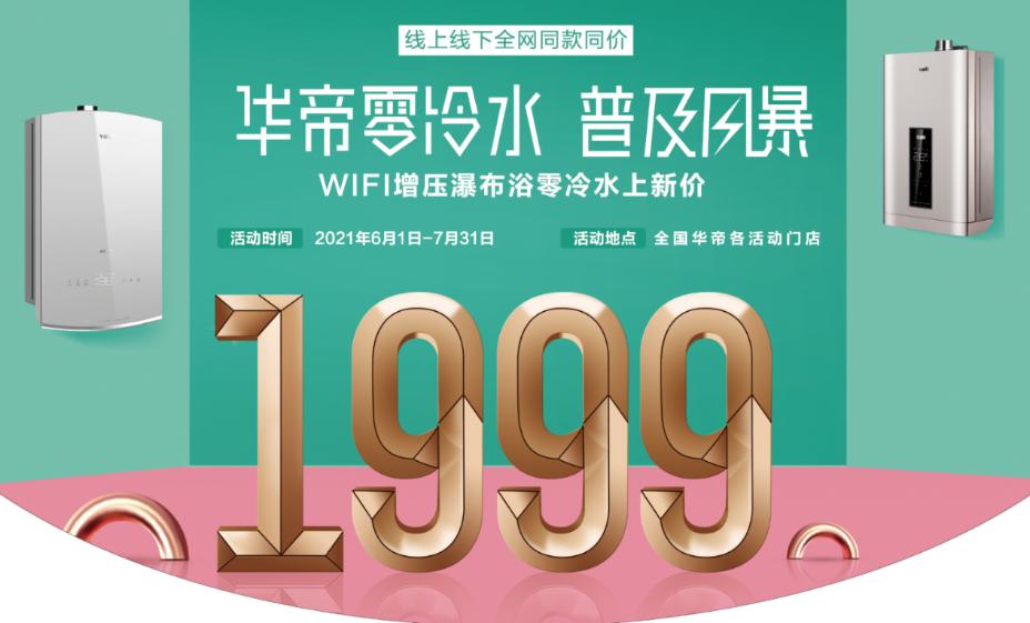 华帝热水器又领衔榜单,上周继续登顶行业销售量第一