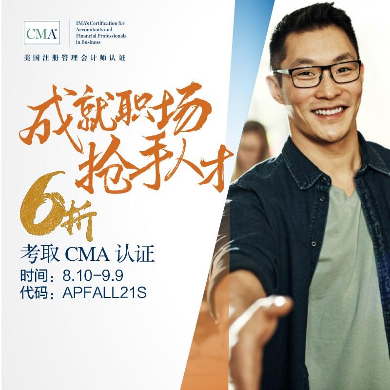 6折考取CMA認證,成就職場搶手人才