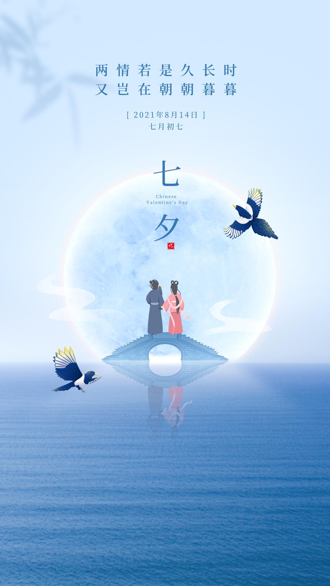 七夕情人节图片配图大全简单,七夕朋友圈情话文案说说句子