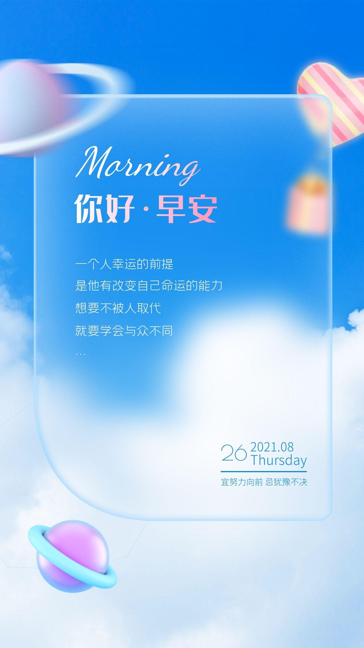早安心语正能量励志图片语句,不忘初心,筑梦前行!