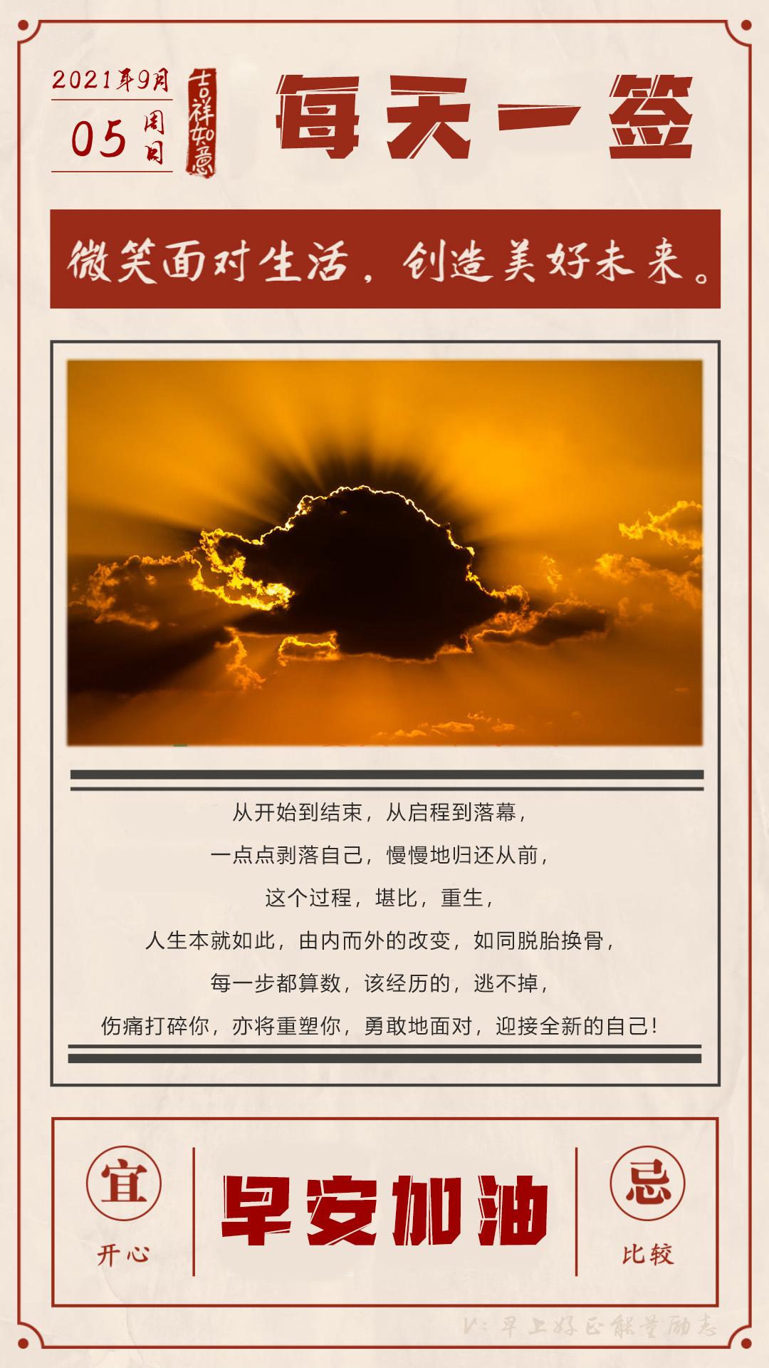 星期天早安阳光心语图片,正能量积极语录