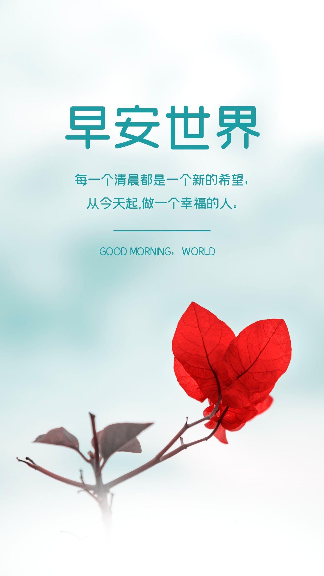 正能量早安心语图片句子,阳光早上好说说