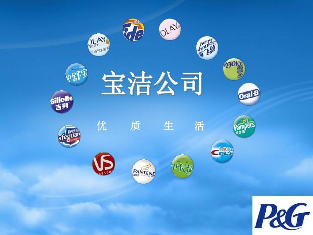 被一众品牌围剿,宝洁在中国的市场已经失守