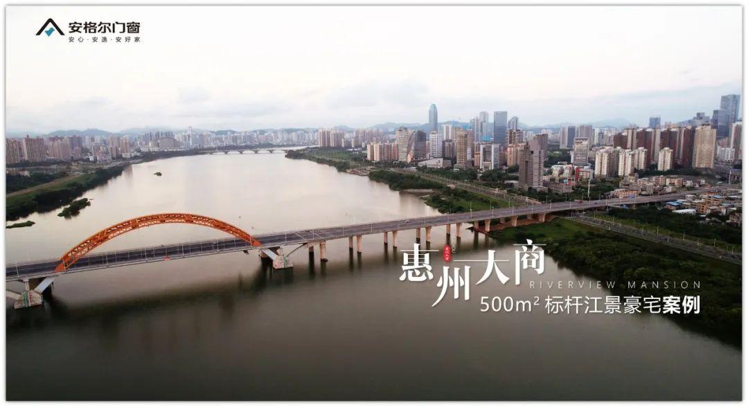 安格尔门窗丨大商论道:如何年销售2500万?惠州大商告诉你!
