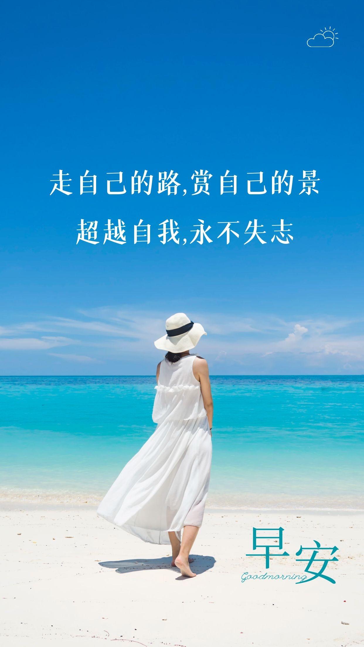 正能量带字早安图片句子,保持热爱,奔赴山海