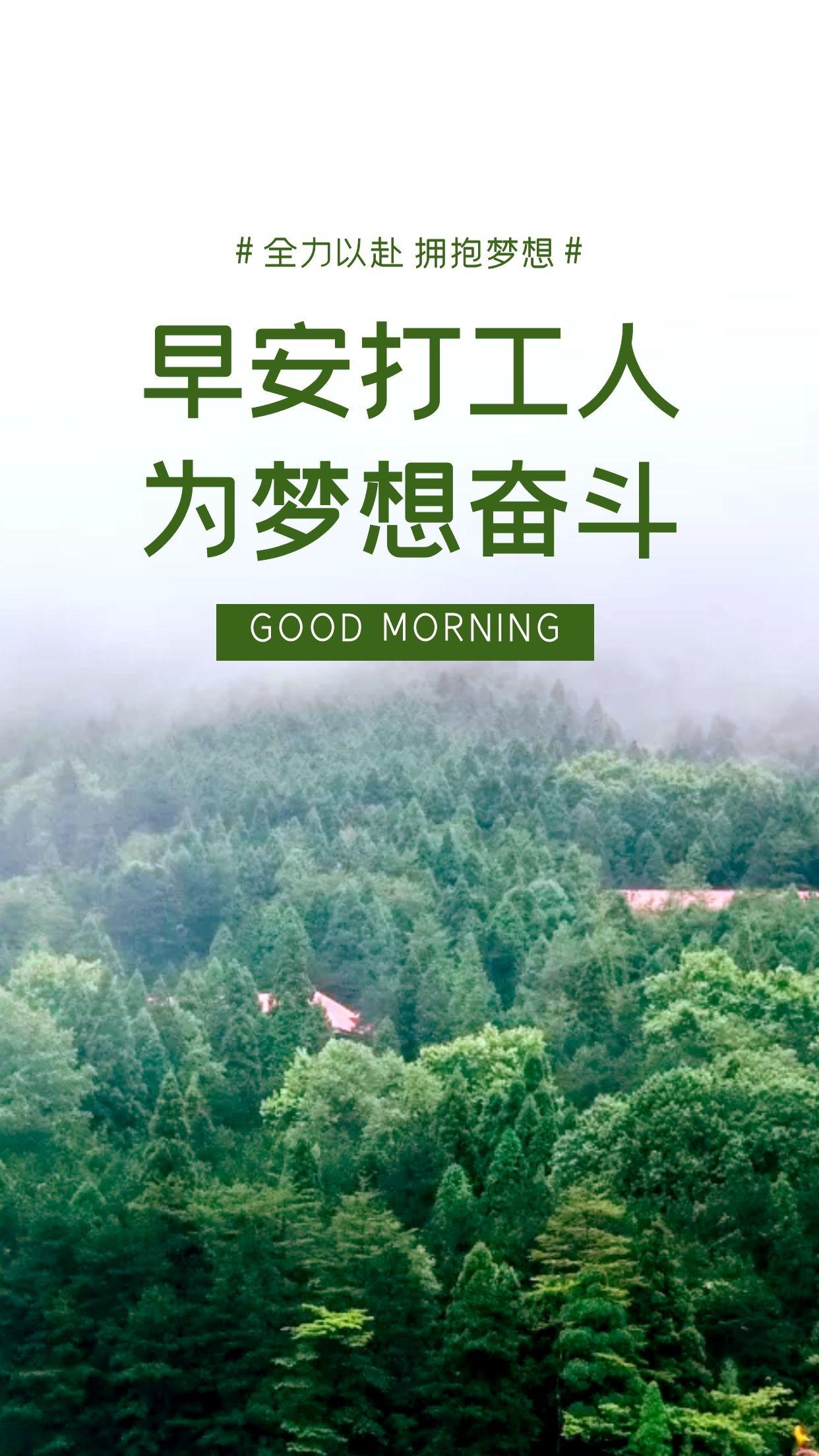 新的一天早上好正能量励志图片说说,带着笑容,重新出发