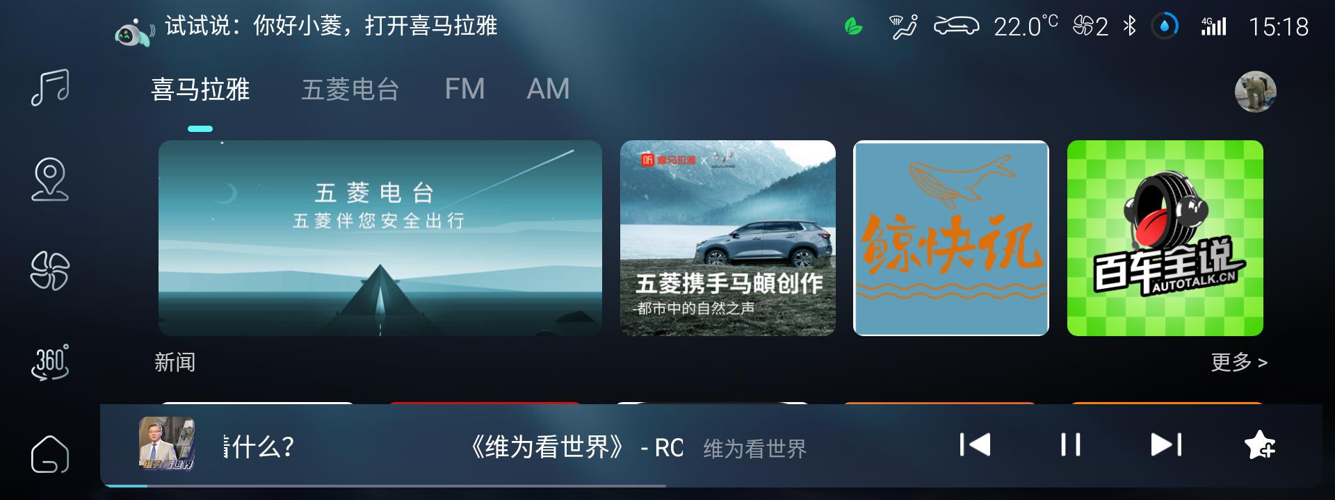 喜马拉雅上线五菱专属电台 联合马頔推出五菱星辰主题曲