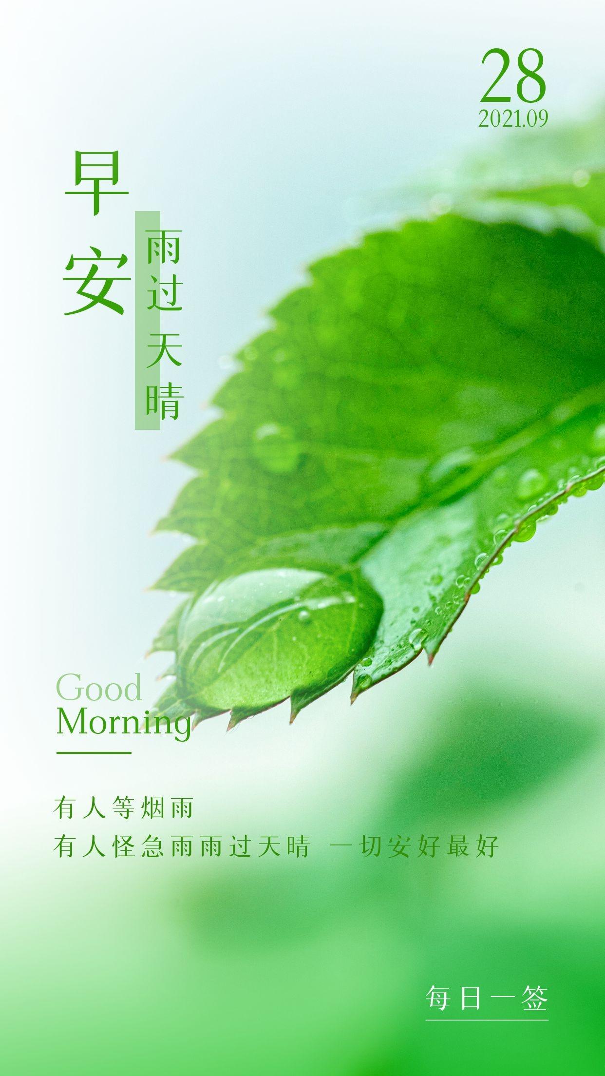 早安心语正能量励志图片语录,一句话早安正能量语录