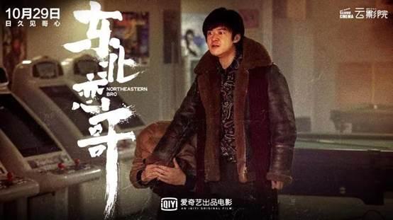 """""""东北喜剧天团""""强势进入爱奇艺""""云影院"""" 《东北恋哥》定档10月29日"""