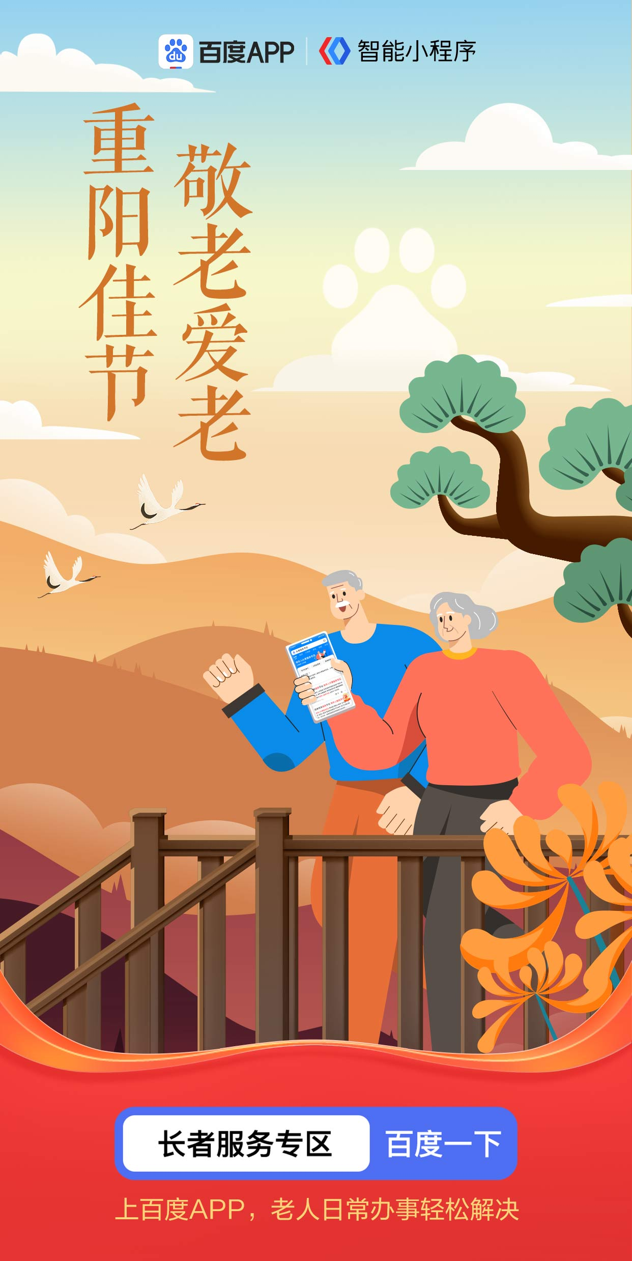 """百度App""""老年人办事服务专区"""" 让老年人共享数字化便利"""