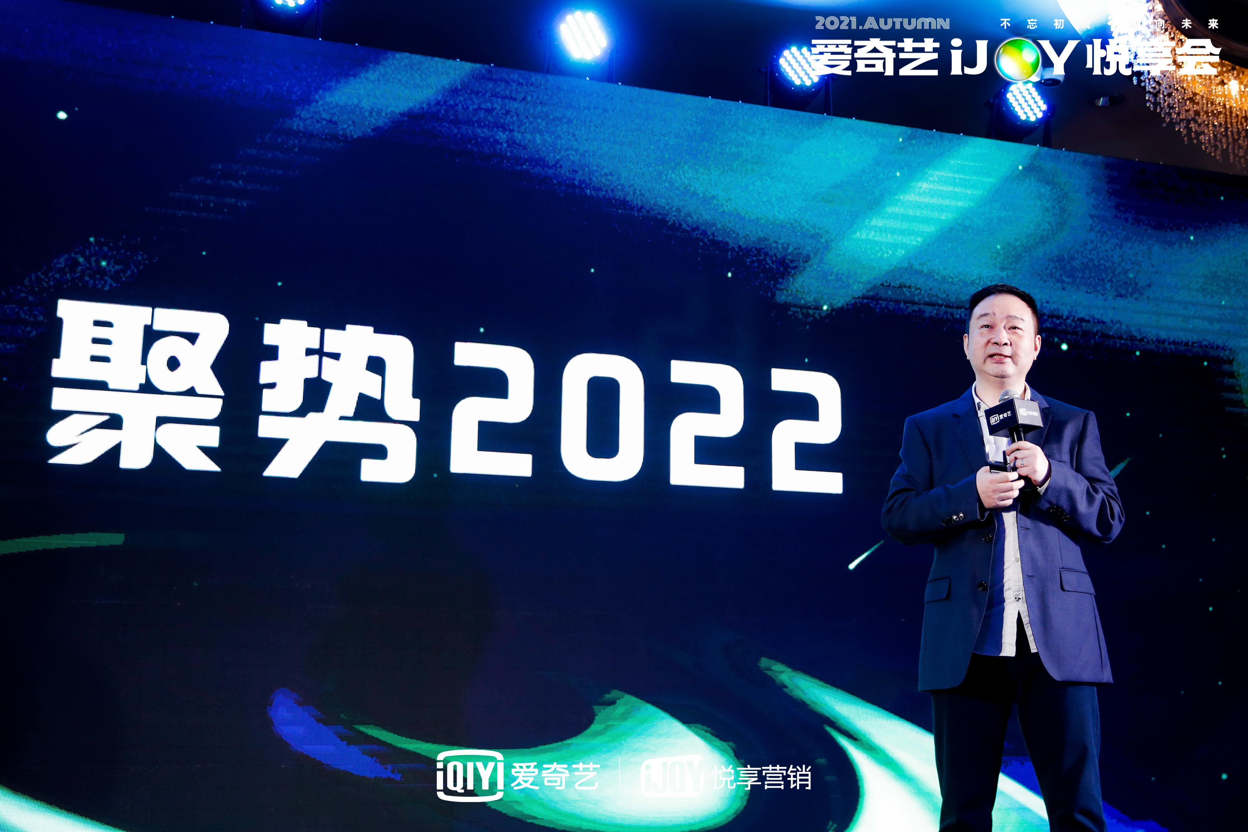"""爱奇艺悦享会""""聚势2022"""" 头部IP赋能体育营销新赛道"""