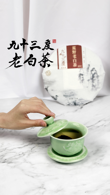 九十三度老白茶 | 买白茶,教你四招!干度不够不要买