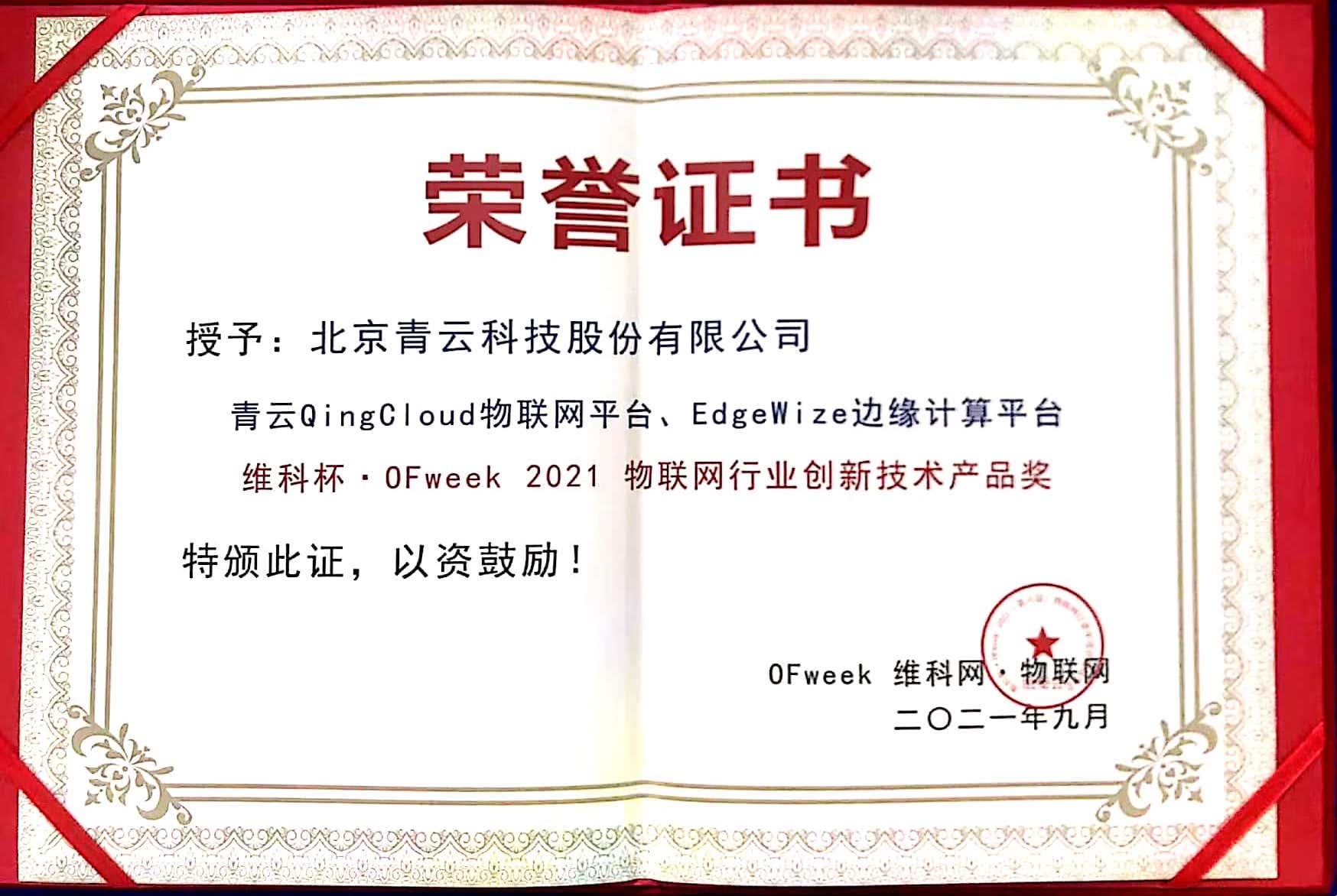 """青云QingCloud 物联网平台与边缘计算平台摘得""""物联网行业创新技术产品奖"""""""