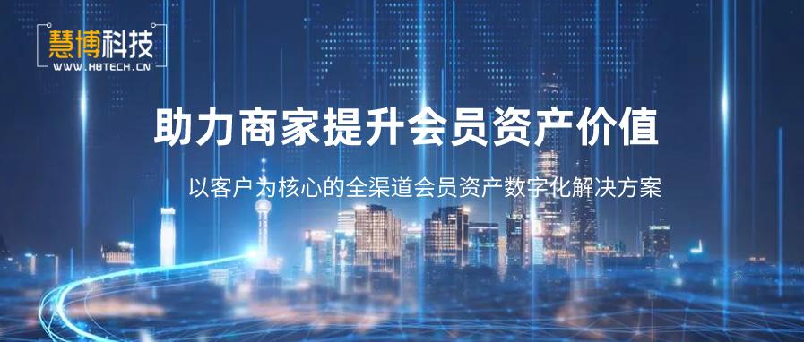 """2021 云栖大会   慧博科技荣获 阿里巴巴首批 """"数据中台认证软件商"""""""