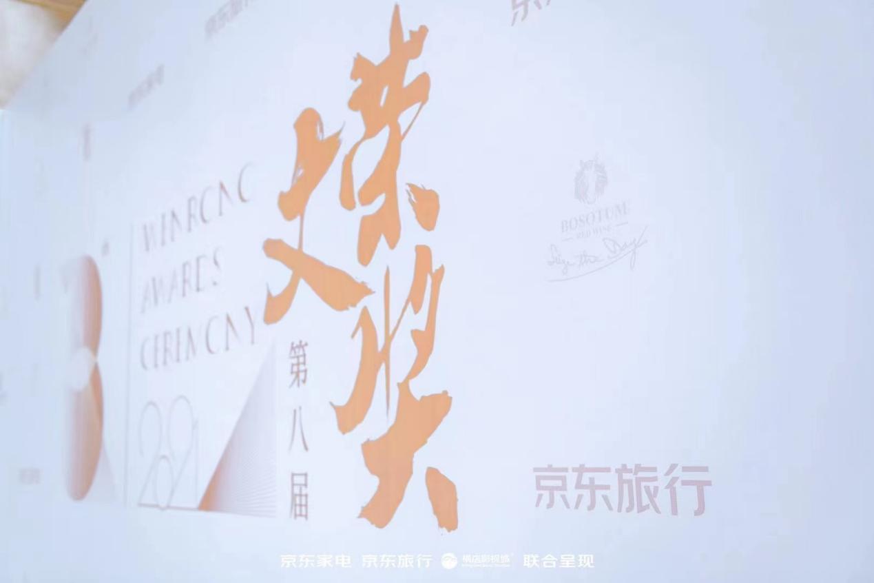 """""""2021横店影视节最佳商业合作伙伴""""花落京东 多产业联合谋求共赢成大趋势!"""
