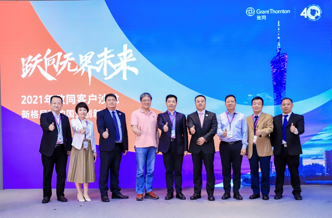 """致同在广州举行""""新格局下的国企创新发展""""客户沙龙活动"""