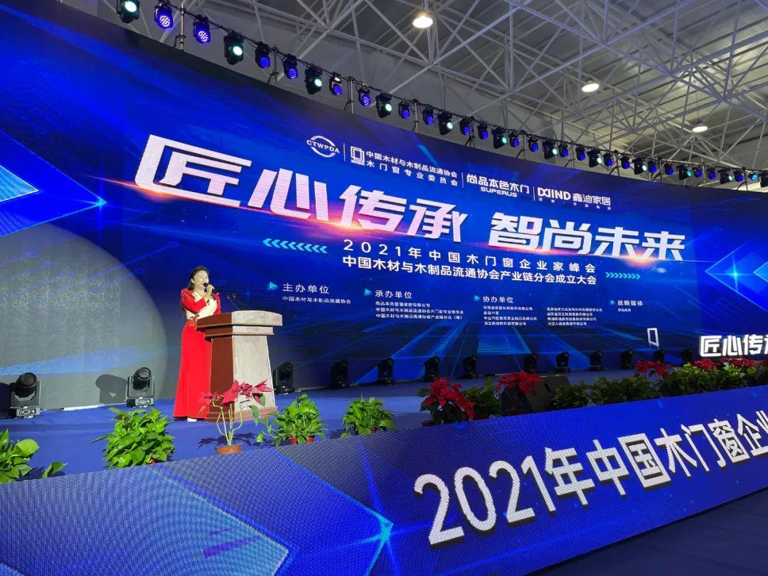 实至名归 高光荣耀 | 新标门窗荣膺2021年中国木门窗企业家峰会双项大奖!